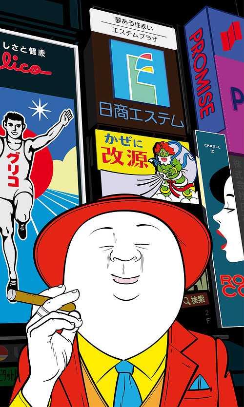 Un japonais à Tokyo 0